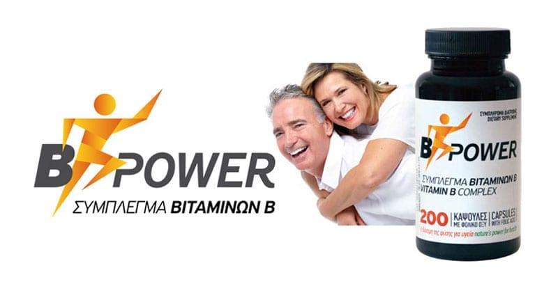 Σύμπλεγμα βιταμινών B – Power®
