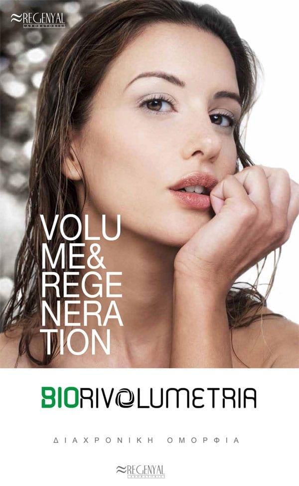 Μονοφασικά gel Bio-Ri-Volumetria® - Διαχρονική Ομορφιά