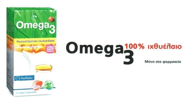 Ιχθυέλαιο Omega 3 ΜaxMedica1000mg