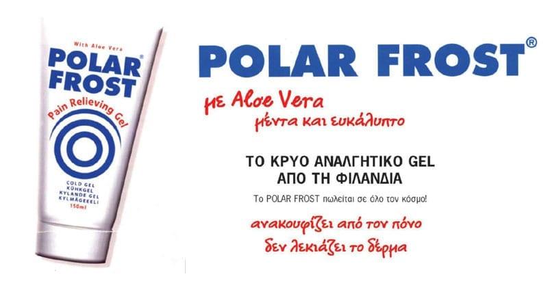 Αναλγητικό Polar Frost Cold Gel